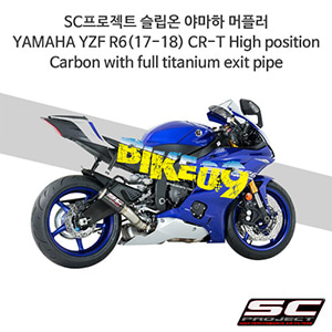 SC프로젝트 슬립온 야마하 머플러 YAMAHA YZF R6(17-18) CR-T High position Carbon with full titanium exit pipe
