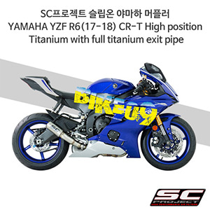 SC프로젝트 슬립온 야마하 머플러 YAMAHA YZF R6(17-18) CR-T High position Titanium with full titanium exit pipe