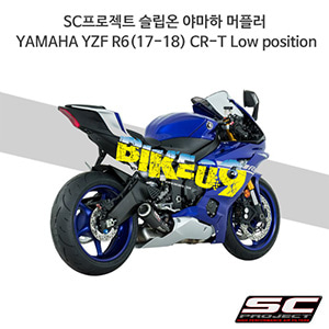 SC프로젝트 슬립온 야마하 머플러 YAMAHA YZF R6(17-18) CR-T Low position