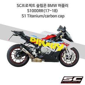 SC프로젝트 슬립온 BMW 머플러 S1000RR(17-18) S1 Titanium/carbon cap