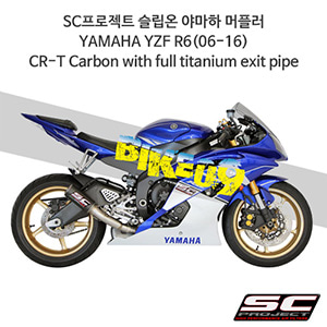 SC프로젝트 슬립온 야마하 머플러 YAMAHA YZF R6(06-16) CR-T Carbon with full titanium exit pipe