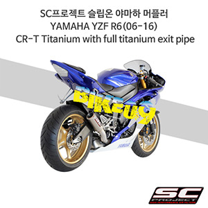SC프로젝트 슬립온 야마하 머플러 YAMAHA YZF R6(06-16) CR-T Titanium with full titanium exit pipe