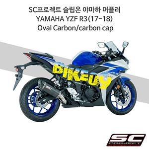 SC프로젝트 슬립온 야마하 머플러 YAMAHA YZF R3(17-18) Oval Carbon/carbon cap