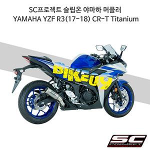 SC프로젝트 슬립온 야마하 머플러 YAMAHA YZF R3(17-18) CR-T Titanium