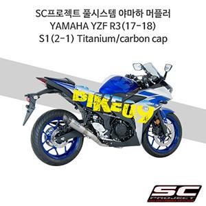 SC프로젝트 풀시스템 야마하 머플러 YAMAHA YZF R3(17-18) S1(2-1) Titanium/carbon cap