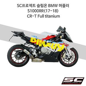 SC프로젝트 슬립온 BMW 머플러 S1000RR(17-18) CR-T Full titanium
