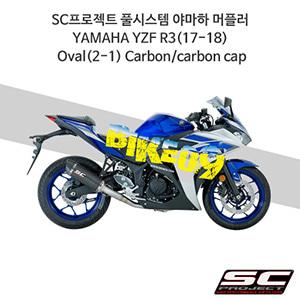 SC프로젝트 풀시스템 야마하 머플러 YAMAHA YZF R3(17-18) Oval(2-1) Carbon/carbon cap