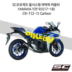 SC프로젝트 풀시스템 야마하 머플러 YAMAHA YZF R3(17-18) CR-T(2-1) Carbon
