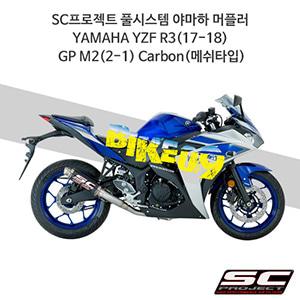 SC프로젝트 풀시스템 야마하 머플러 YAMAHA YZF R3(17-18) GP M2(2-1) Carbon(메쉬타입)