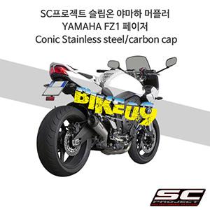 SC프로젝트 슬립온 야마하 머플러 YAMAHA FZ1 페이저 Conic Stainless steel/carbon cap