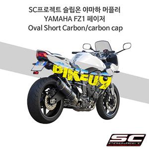 SC프로젝트 슬립온 야마하 머플러 YAMAHA FZ1 페이저 Oval Short Carbon/carbon cap