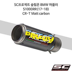 SC프로젝트 슬립온 BMW 머플러 S1000RR(17-18) CR-T Matt carbon