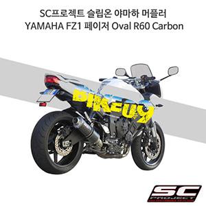 SC프로젝트 슬립온 야마하 머플러 YAMAHA FZ1 페이저 Oval R60 Carbon