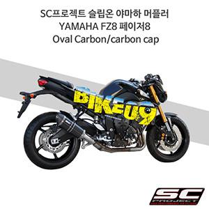 SC프로젝트 슬립온 야마하 머플러 YAMAHA FZ8 페이저8 Oval Carbon/carbon cap