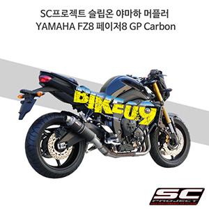 SC프로젝트 슬립온 야마하 머플러 YAMAHA FZ8 페이저8 GP Carbon