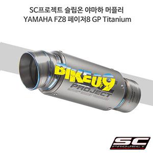 SC프로젝트 슬립온 야마하 머플러 YAMAHA FZ8 페이저8 GP Titanium