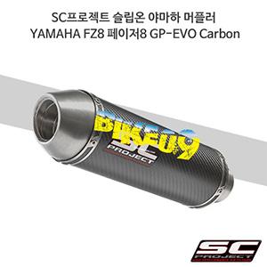 SC프로젝트 슬립온 야마하 머플러 YAMAHA FZ8 페이저8 GP-EVO Carbon