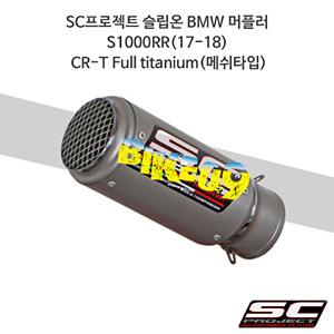 SC프로젝트 슬립온 BMW 머플러 S1000RR(17-18) CR-T Full titanium(메쉬타입)