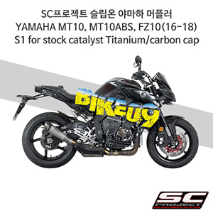 SC프로젝트 슬립온 야마하 머플러 YAMAHA MT10, MT10ABS, FZ10(16-18) S1 for stock catalyst Titanium/carbon cap
