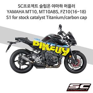 SC프로젝트 슬립온 야마하 머플러 YAMAHA MT10, MT10ABS, FZ10(16-18) S1 for stock catalyst Titanium/carbon cap Y20-KT41T