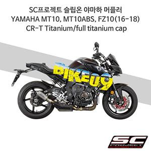 SC프로젝트 슬립온 야마하 머플러 YAMAHA MT10, MT10ABS, FZ10(16-18) CR-T Titanium/full titanium cap