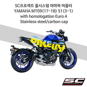 SC프로젝트 풀시스템 야마하 머플러 YAMAHA MT09(17-18) S1(3-1) with homologation Euro 4 Stainless steel/carbon cap