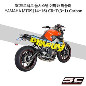 SC프로젝트 풀시스템 야마하 머플러 YAMAHA MT09(14-16) CR-T(3-1) Carbon
