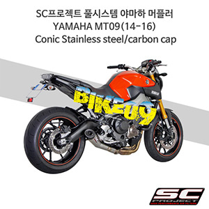 SC프로젝트 풀시스템 야마하 머플러 YAMAHA MT09(14-16) Conic Stainless steel/carbon cap