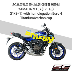 SC프로젝트 풀시스템 야마하 머플러 YAMAHA MT07(17-18) S1(2-1) with homologation Euro 4 Titanium/carbon cap