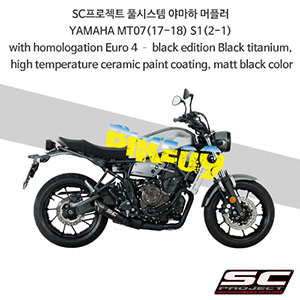 SC프로젝트 풀시스템 야마하 머플러 YAMAHA MT07(17-18) S1(2-1) with homologation Euro 4 ? black edition Black titanium, high temperature ceramic paint coating, matt black color