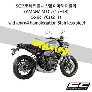SC프로젝트 풀시스템 야마하 머플러 YAMAHA MT07(17-18) Conic '70s(2-1) with euro4 homologation Stainless steel Y27-C21A70S