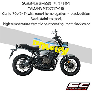 SC프로젝트 풀시스템 야마하 머플러 YAMAHA MT07(17-18) Conic '70s(2-1) with euro4 homologation ? black edition Black stainless steel, high temperature ceramic paint coating, matt black color