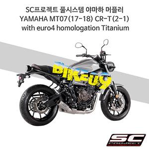 SC프로젝트 풀시스템 야마하 머플러 YAMAHA MT07(17-18) CR-T(2-1) with euro4 homologation Titanium Y27-C36T