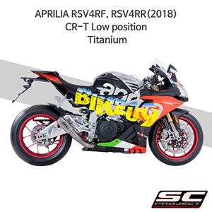 SC프로젝트 슬립온 아프릴리아 머플러 APRILIA RSV4RF, RSV4RR(2018) CR-T Low position Titanium
