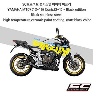 SC프로젝트 풀시스템 야마하 머플러 YAMAHA MT07(13-16) Conic(2-1) - Black edition Black stainless steel, high temperature ceramic paint coating, matt black color Y14-C21MB