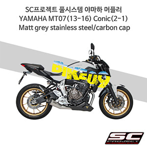 SC프로젝트 풀시스템 야마하 머플러 YAMAHA MT07(13-16) Conic(2-1) Matt grey stainless steel/carbon cap