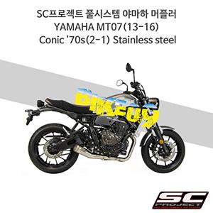 SC프로젝트 풀시스템 야마하 머플러 YAMAHA MT07(13-16) Conic '70s(2-1) Stainless steel
