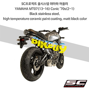 SC프로젝트 풀시스템 야마하 머플러 YAMAHA MT07(13-16) Conic '70s(2-1) Black stainless steel, high temperature ceramic paint coating, matt black color Y14-C21A70SMB