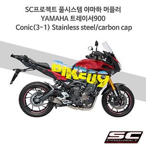 SC프로젝트 풀시스템 야마하 머플러 YAMAHA 트레이서900 Conic(3-1) Stainless steel/carbon cap