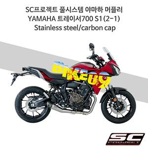 SC프로젝트 풀시스템 야마하 머플러 YAMAHA 트레이서700 S1(2-1) Stainless steel/carbon cap