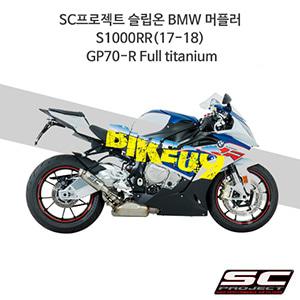 SC프로젝트 슬립온 BMW 머플러 S1000RR(17-18) GP70-R Full titanium