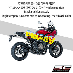 SC프로젝트 풀시스템 야마하 머플러 YAMAHA 트레이서700 S1(2-1) - Black edition Black stainless steel, high temperature ceramic paint coating, matt black color