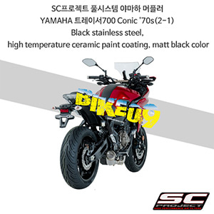 SC프로젝트 풀시스템 야마하 머플러 YAMAHA 트레이서700 Conic '70s(2-1) Black stainless steel, high temperature ceramic paint coating, matt black color