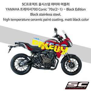 SC프로젝트 풀시스템 야마하 머플러 YAMAHA 트레이서700 Conic '70s(2-1) - Black Edition Black stainless steel, high temperature ceramic paint coating, matt black color
