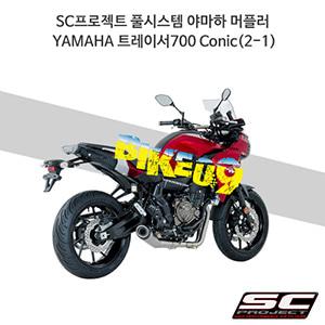 SC프로젝트 풀시스템 야마하 머플러 YAMAHA 트레이서700 Conic(2-1)