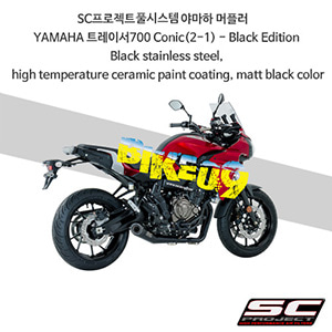 SC프로젝트 풀시스템 야마하 머플러 YAMAHA 트레이서700 Conic(2-1) - Black Edition Black stainless steel, high temperature ceramic paint coating, matt black color