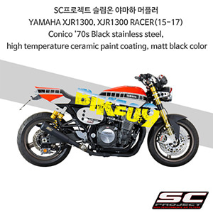SC프로젝트 슬립온 야마하 머플러 YAMAHA XJR1300, XJR1300 RACER(15-17) Conico '70s Black stainless steel, high temperature ceramic paint coating, matt black color