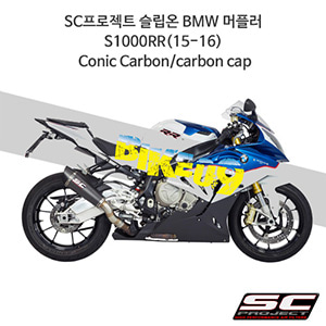 SC프로젝트 슬립온 BMW 머플러 S1000RR(15-16) Conic Carbon/carbon cap