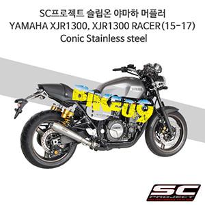 SC프로젝트 슬립온 야마하 머플러 YAMAHA XJR1300, XJR1300 RACER(15-17) Conic Stainless steel