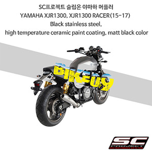 SC프로젝트 슬립온 야마하 머플러 YAMAHA XJR1300, XJR1300 RACER(15-17) Conic Black stainless steel, high temperature ceramic paint coating, matt black color